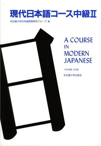 Course in Modern Japanese Vol. 4, Ootsubo Kazuo