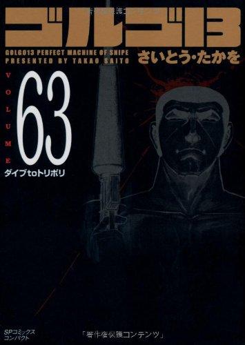 ゴルゴ13 (Volume63) ダイブtoトリポリ (SPコミックスコンパクト)