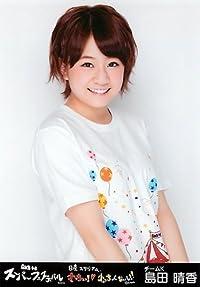 AKB48 公式生写真 AKB48スーパーフェスティバル~日産スタジアム、小(ち)っちぇっ! 小(ち)っちゃくないし!!~ 会場限定 【島田晴香】