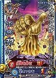 ドラゴンクエスト モンスターバトルロードII LEGEND 第二弾 マドハンド 【ノーマル】 M-026I(モンスターバトルロードビクトリー対応)