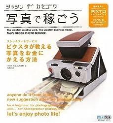 写真で稼ごう ~ストックフォトサービス ピクスタが教える写真をお金にかえる方法~
