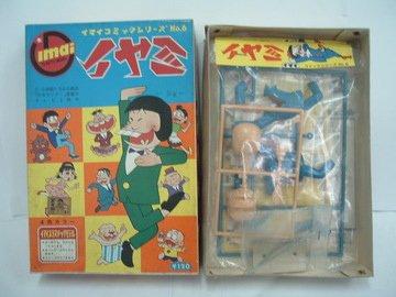 絶版プラモ イマイ イヤミ おそ松くん  コミックシリーズ 模型