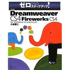 【クリックで詳細表示】Adobe Dreamweaver CS4 with Fireworks CS4 for Windows & Macintosh (ゼロからのステップアップ!): 小泉 茜: 本