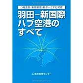 羽田‐新国際ハブ空港のすべて