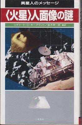 「火星」人面像の謎 (サラブレッド・ブックス)
