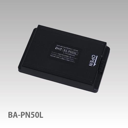 ポリスノート50HD専用大容量バッテリー BA-PN50L