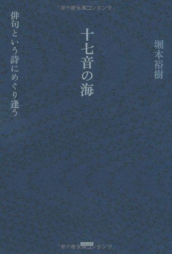 十七音の海 俳句という詩にめぐり逢う