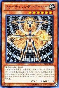 遊戯王カード 【フォーチュンレディ・アーシー】 DE04-JP050-N ≪デュエリストエディション4 収録カード≫
