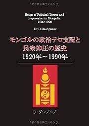 モンゴルの政治テロ支配と民衆抑圧の歴史 1920年〜1990年 (MyISBN - デザインエッグ社)