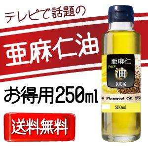 アマニ油 オメガ3 亜麻仁油100% 250ml あまに油 健康寿命