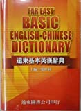 img - for Far East Basic English-Chinese Dictionary + MP3 (in Traditional Chinese) book / textbook / text book