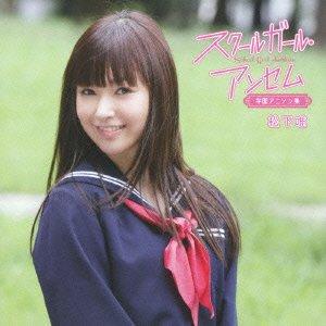 [Album] Yui Matsushita 松下唯 – スクールガール・アンセム~学園アニソン集 School Girl Anthem ~Gakuen Anison Shuu (FLAC)