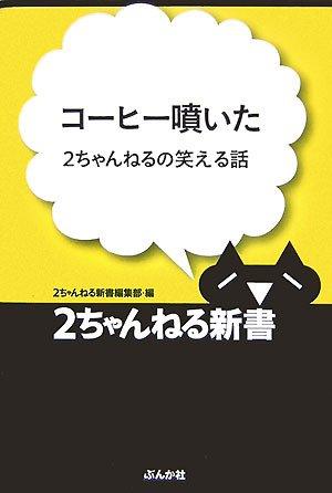 コーヒー噴いた―2ちゃんねるの笑える話 (2ちゃんねる新書)