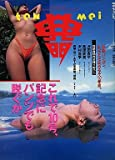 月刊 ザ・テンメイ 1994年1月号 沢田杏奈 高原愛美 沢村亜季 河合あすか