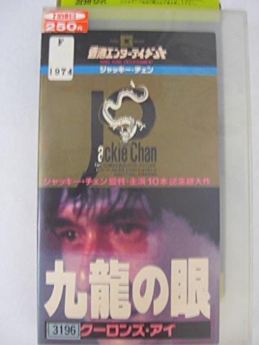ポリス・ストーリー2~九龍の眼~(字幕版 [VHS]