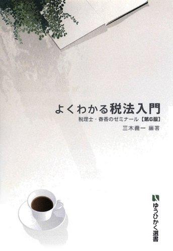 三木義一編『よくわかる税法入門[第6版]』