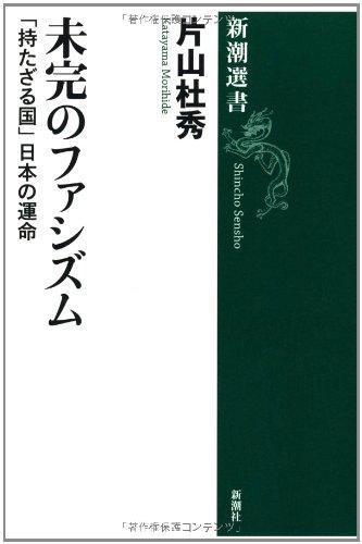 未完のファシズム: 「持たざる国」日本の運命 (新潮選書)