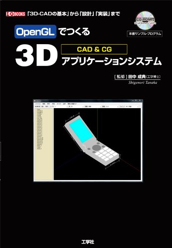 OpenGLでつくる3Dアプリケーションシステム