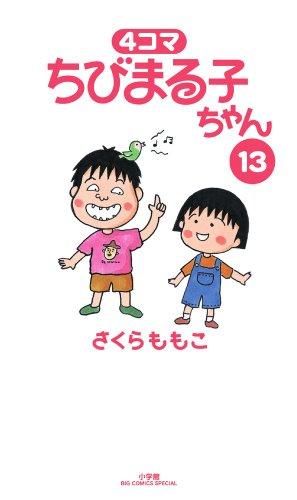 4コマ ちびまる子ちゃん 13 (ビッグ コミックス〔スペシャル〕)