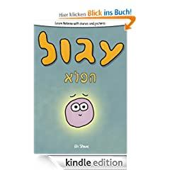 Learn Hebrew With Stories And Pictures: Igool Ha Peleh (The Magic Circle) - includes vocabulary, questions and audio