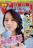週刊少年マガジン 2012年6月6日号 NO.25