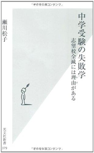 瀬川松子『中学受験の失敗学』