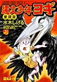 縄文少年ヨギ―愛蔵版 (レジェンドコミックス 15)