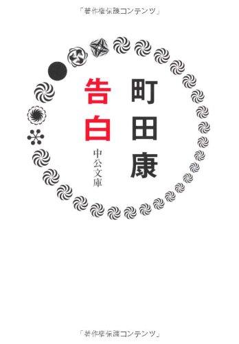 告白 (中公文庫)