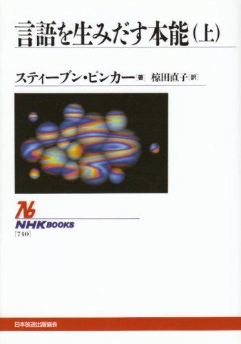 言語を生みだす本能〈上〉 (NHKブックス)