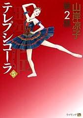 舞姫(テレプシコーラ) 第2部 5 (MFコミックス ダ・ヴィンチシリーズ)