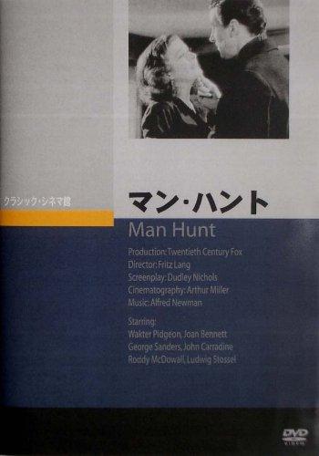 マン・ハント [DVD]