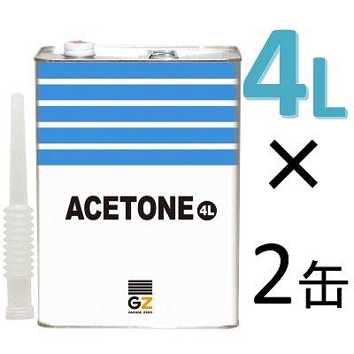 ガレージ・ゼロ アセトン 4L×2缶 純アセトン 除光液 リムーバー 洗浄剤 脱脂洗浄 ピュアアセトン