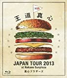 王道真心 ジャパン・ツアー2013(Blu-ray Disc)