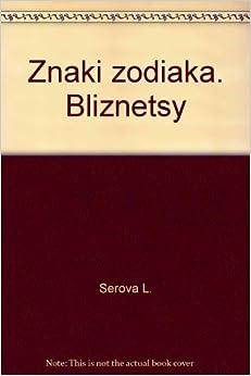Znaki zodiaka. Bliznetsy: Serova L.: 9789660357501: Amazon.com: Books