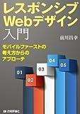 レスポンシブWebデザイン入門~モバイルファーストの考え方からのアプローチ