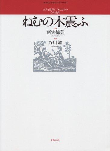 Nemunoki seismic mofu (female chorus) (original/chorus for young people)