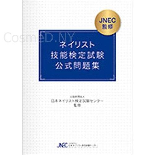 書籍ネイリスト技能検定試験 公式問題集【DVD/BOOK、ネイリスト検定試験、ネイル検定に】