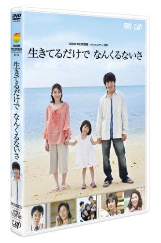 24 HOUR TELEVISION スペシャルドラマ2011「生きてるだけで なんくるないさ」 [DVD]