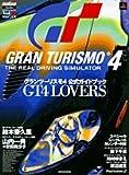 GT4 lovers—グランツーリスモ4公式ガイドブック (サブラムック—サブラゲームムック)