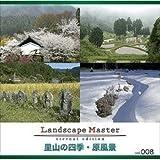 Landscape Master vol.008 里山の四季・原風景