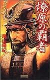 燎原の覇者〈1〉唐入りの罠 (歴史群像新書)