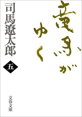 竜馬がゆく〈5〉 (文春文庫)