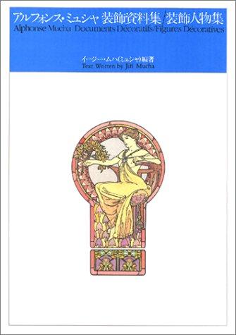 アルフォンス・ミュシャ 装飾資料集/装飾人物集