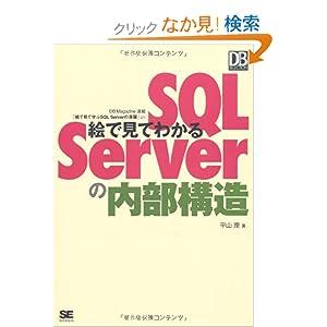 絵で見てわかるSQL Serverの内部構造