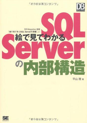 ���Ǹ��Ƥ狼��SQL Server��������¤ (DB Magazine SELECTION)