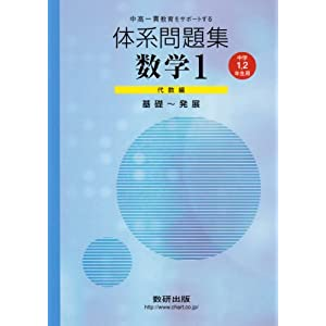 体系問題集数学1 代数編 中学1 ... : 数学 中学 問題集 : 中学