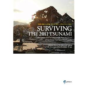 SURVIVING THE 2011 TSUNAMI:100 Testimonies of Ishinomaki Area Survivors of the Great East Japan Earthquake 【英語版】津波からの生還 東日本大震災・石巻地方100人の証言