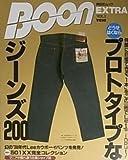 BOON EXTRA VOL.1 解読版!プロトタイプなジーンズ200