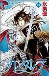 カンタレラ 10 (プリンセスコミックス)
