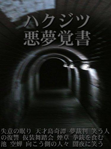 ハクジツ悪夢覚書: 散文詩もしくはショート・ショート集
